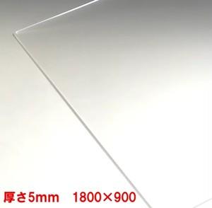 感染対策 アクリル板 透明 5mm厚 1800mm×900mm