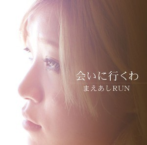 2nd Album  「会いに行くわ」