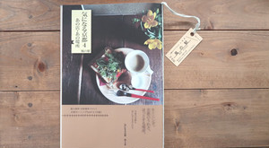 気になる京都4 ポストカード特典付【叡電・京阪で行こうモーニングMAP付】