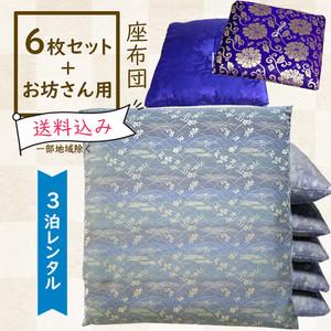 レンタル座布団  6枚+お坊さん用1枚セット【露草/藤紫色】