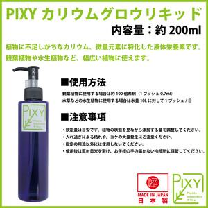 PIXY カリウムグロウリキッド