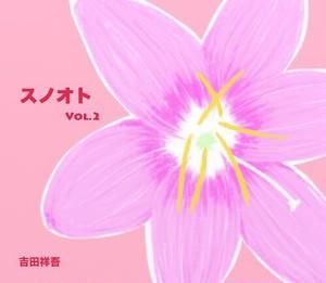 〖CD-R〗スノオトVol.2