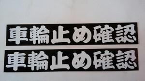 ステッカー「車輪止め確認」黒地白文字(2枚組)屋外可・送料無料