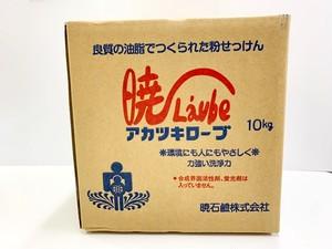 アカツキローブ 洗濯用粉石けん(10Kg)
