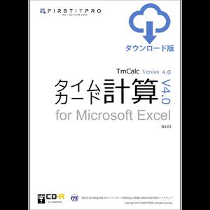 タイムカード計算v4.0 ダウンロード版