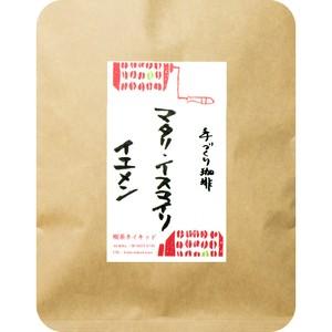 マタリ・イスマイリ(イエメン)150g