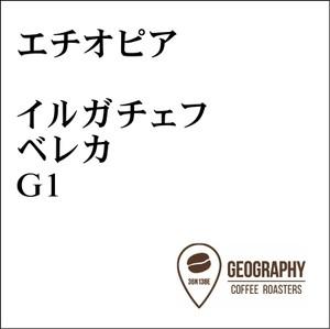 【エチオピア】 イルガチェフ ベレカG1 100g