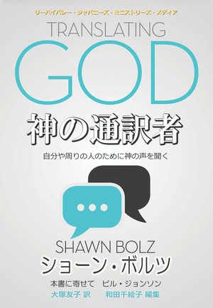 神の通訳者