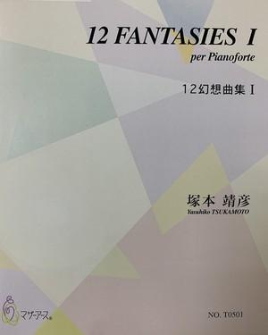 T0501 12 FANTASIES Ⅰ(ピアノ/塚本靖彦/楽譜)