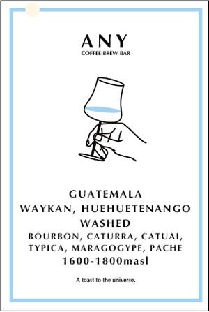 [100g] Waykan Guatemala Washed / ウェイカン グアテマラ ウォッシュド