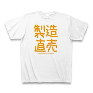 製造直売Tシャツ