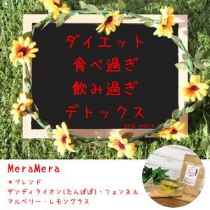 MeraMera 7包 1日1杯1週間! お試しに!
