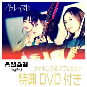 【特典DVD付き】1st.EP「パラレライズド」