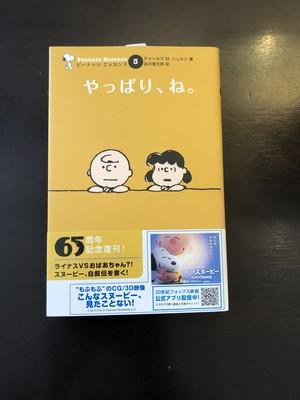 『ピーナッツエッセンス 3』復刻版