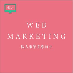【女性限定】WEBマーケティングはじめの一歩5時間完結ワークショップ|札幌