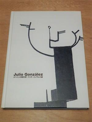 スペインの彫刻家 フリオ・ゴンサレス展