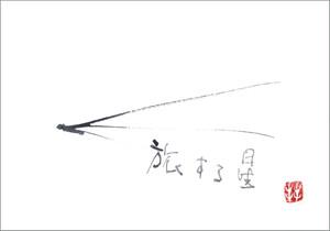 葉書「旅する星」筆:松葉