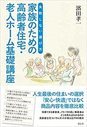 家族のための高齢者住宅・老人ホーム 基礎講座:失敗しない選び方