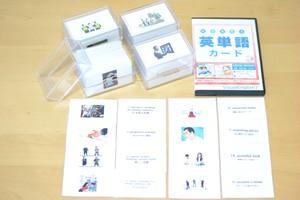 絵で覚える英単語カード英検準1&1級 (ラミネート無)