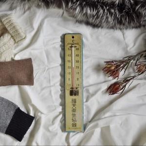 【温度計】福天衛生協会