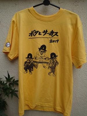 【限定復刻】ボタとサーカスTシャツ 堀本勇樹デザイン ボタワッペン付