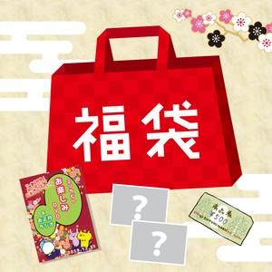 【限定販売】福袋(小)