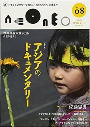 neoneo #08 アジアのドキュメンタリー