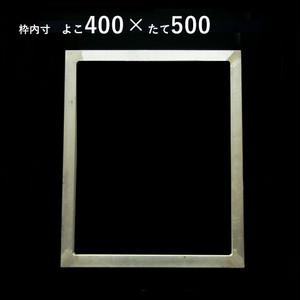 スクリーン枠(アルミ枠)40センチ×50センチ