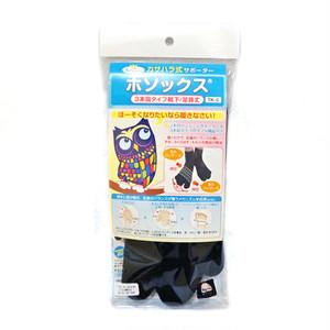 カサハラ式サポーター ホソックス(3本指タイプ靴下/足首丈)