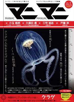 クラゲ号発売記念☆マニマニ6冊+クリアファイルセット【ふくろう・貝・深海・恐竜・蘭・クラゲ】