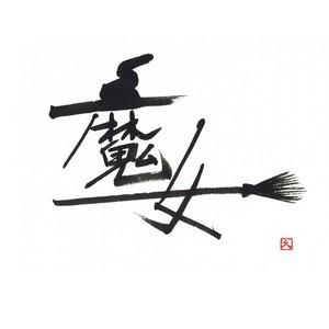 【道口久美子】「魔女(まじょ)」