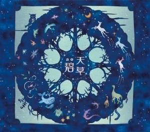 天草 - tengusa - /  碧 ~ao~【CD】