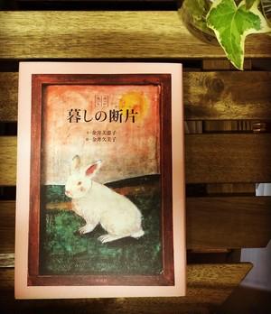 『たのしい暮しの断片』 金井恵美子 著