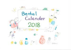 べてるカレンダー2018