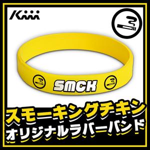 スモーキングチキン オリジナルラバーバンド(黄)