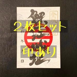2121 御城印 2枚セット(登城記念印あり)