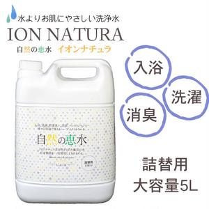 自然の恵水 イオンナチュラ 5L