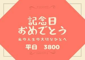 結婚記念日【プレゼント対応】