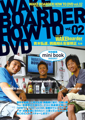 WAKEBOARDER HOW TO DVD VOL.02