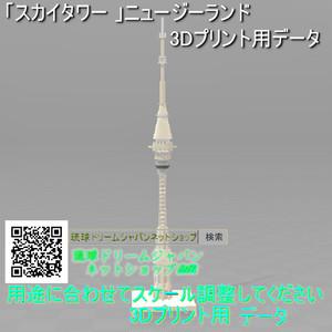 「スカイタワー」3Dプリント用データ