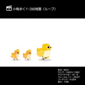 小鳥歩く1-3幼稚園(ループ)
