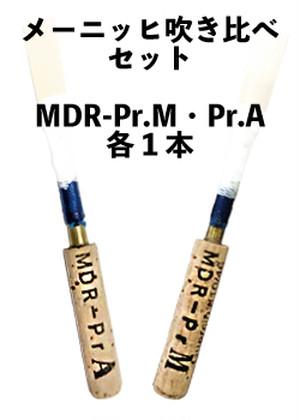 MDR-Pr.M&Pr.A メーニッヒ吹き比べセット Pr.M、Pr.A(メーニッヒ&Guercio45A.M. )×1本