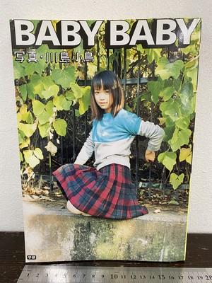BABY BABY  写真・川島小鳥 学研版
