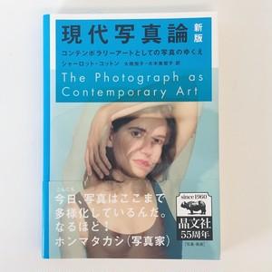 【新品】現代写真概論 新版(晶文社)
