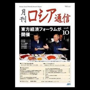 PDF版・2018年10月号 vol.222