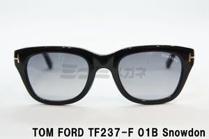 【正規取扱店】TOM FORD(トムフォード) TF237-F 01B Snowdon