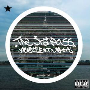 夜更かしE.N.T x 茂千代 : The 3rd Pass【Record】