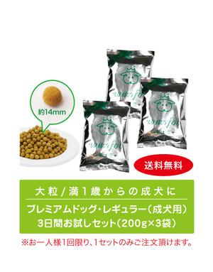 プレミアムドッグ・レギュラー(成犬用/大粒)3日間お試しセット (200g×3袋)