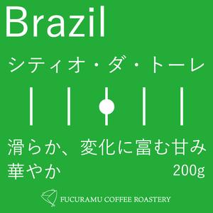 ブラジル シティオ・ダ・トーレ【シティロースト】200g