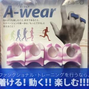 【サイズ選択可】ウチダユウト式體操指サックA-wear (カラー:ライラックホワイト)